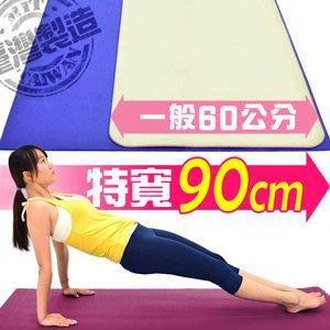 台灣製造90CM加寬4MM瑜珈墊止滑墊防滑墊PVC運動墊遊戲墊寶寶爬行墊軟墊睡墊野餐墊沙灘墊P273-815B【推薦+】