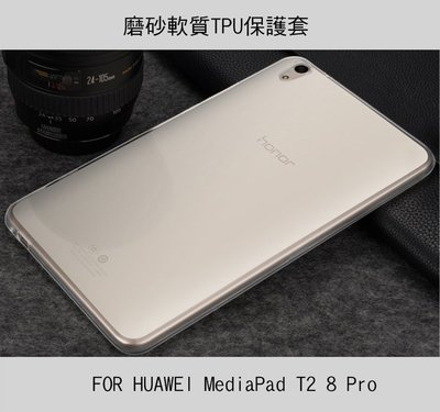 --庫米--華為 HUAWEI MediaPad T2 8.0 Pro 軟質磨砂保護殼 TPU軟套 布丁套 保護套