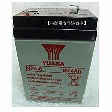 中部電池-台中 YUASA湯淺4-6 NP4-6 6V4AH 6V 4AH  照明燈/電動車/電子秤/手電筒 電池