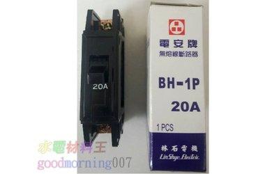 ☆水電材料王☆ 電安牌 BH-1P20A  無熔線斷路器 無熔絲開關 林石電機 台灣製造