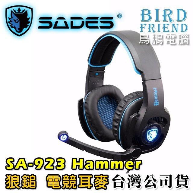 【鳥鵬電腦】SADES 賽德斯 SA-923 Hammer 狼鎚 電競耳麥 USB音效 線控 7.1聲道 立光公司貨