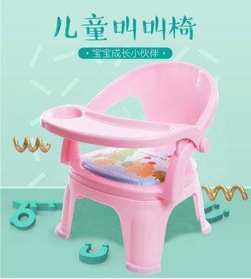 兒童餐椅 兒童餐椅叫叫椅帶餐盤寶寶吃飯桌兒童椅子餐桌靠背寶寶小凳子塑料YYS【巴黎春天】