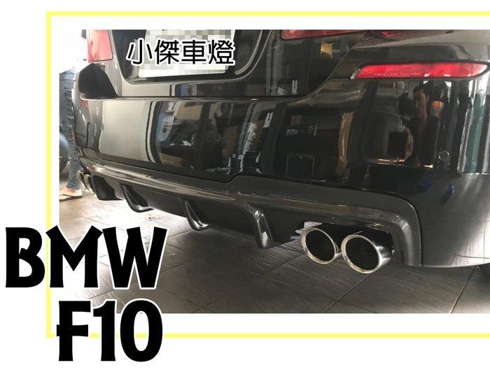 小傑車燈--BMW 寶馬 F10 F11 M-TECH 保桿用 V牌 卡夢 CARBON 碳纖維 後中包 後下巴