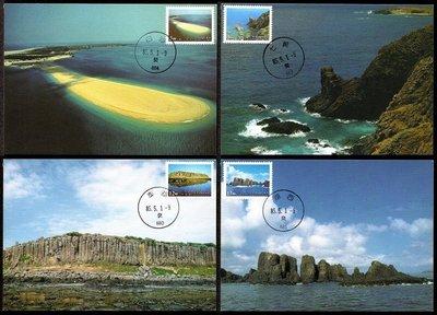 【KK郵票】《原圖卡》交通部郵政總局發行「澎湖國家風景區郵票原圖明信片」,全套4張,貼全套澎湖國家風景區郵票,附封套。