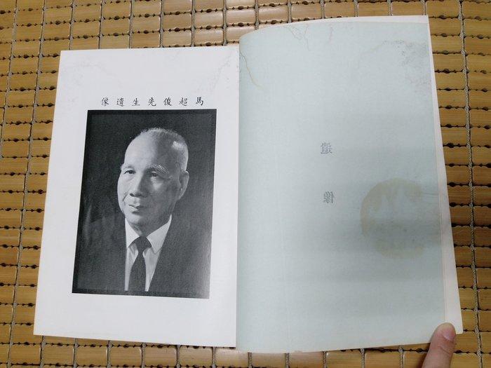 不二書店馬超俊先生榮哀錄黨國元...