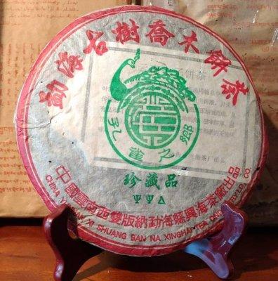 [茶太初] 2006 興海 孔雀之鄉 勐海古樹喬木 珍藏品 357克 生茶