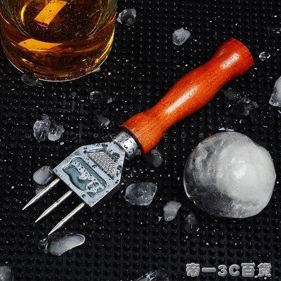 日和生活館 三頭錐DELUXE調酒冰錐三叉戟酒吧木柄鑿冰器冰戳S686