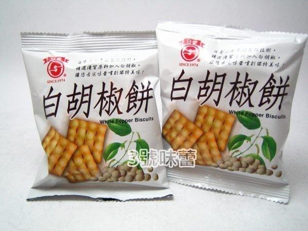 3號味蕾 量販團購網~ 竹山日香1800g【白胡椒餅】量販價