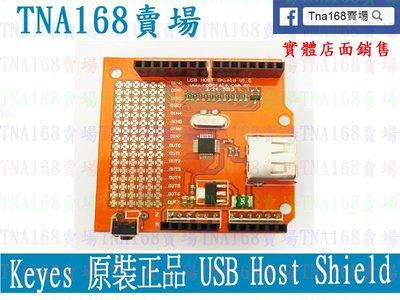(E018) 紅版 Keyes 原裝正品 USB Host Shield 兼容Google Android ADK 支