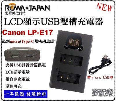 數配樂 現貨 ROWA for CANON LPE17 雙槽充電器 LCD 液晶顯示 USB 雙充 相容原廠