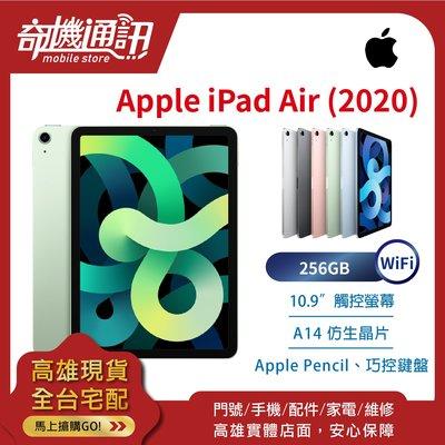 奇機通訊【256GB】Apple iPad Air 2020 Wi-Fi 全新台灣公司貨 仿生晶片 Touch ID