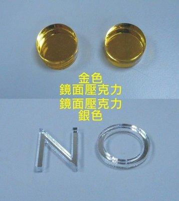 ※長田廣告※ 壓克力訂製品 廣告招牌設計製作 雷射切割雕刻 電腦割字 零售: 壓克力板材