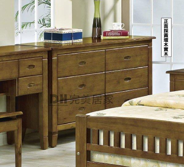 【DH】貨號CB053-4《倫比》黃檀木實木古典六斗櫃(圖1.2)沉穩俐落經典傢飾。大容量設計˙主要地區免運