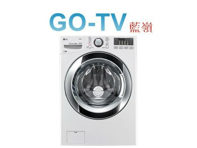 【GO-TV】LG 17KG 蒸洗脫烘WiFi滾筒洗衣機(WD-S17VBD) 台北地區免費運送+基本安裝