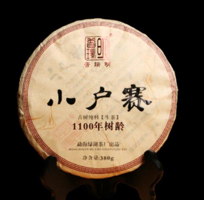 [茶太初] 2010 普瑞明 小戶賽 1100年 純料古樹 400克 生茶