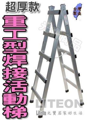 光寶工作梯 八尺重工型活動梯 8尺 超厚焊接式行走梯 荷重160kg 走路梯 鋁梯子 台灣製行走梯 油漆梯 終生保修 嘉義市