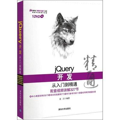 PW2【電腦】jQuery開發從入門到...