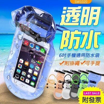 『FLY VICTORY 3C』SW1020手機防水袋 可手提 掛式 釣魚沙灘保護套 海邊戲水 運動 騎行 水上活動
