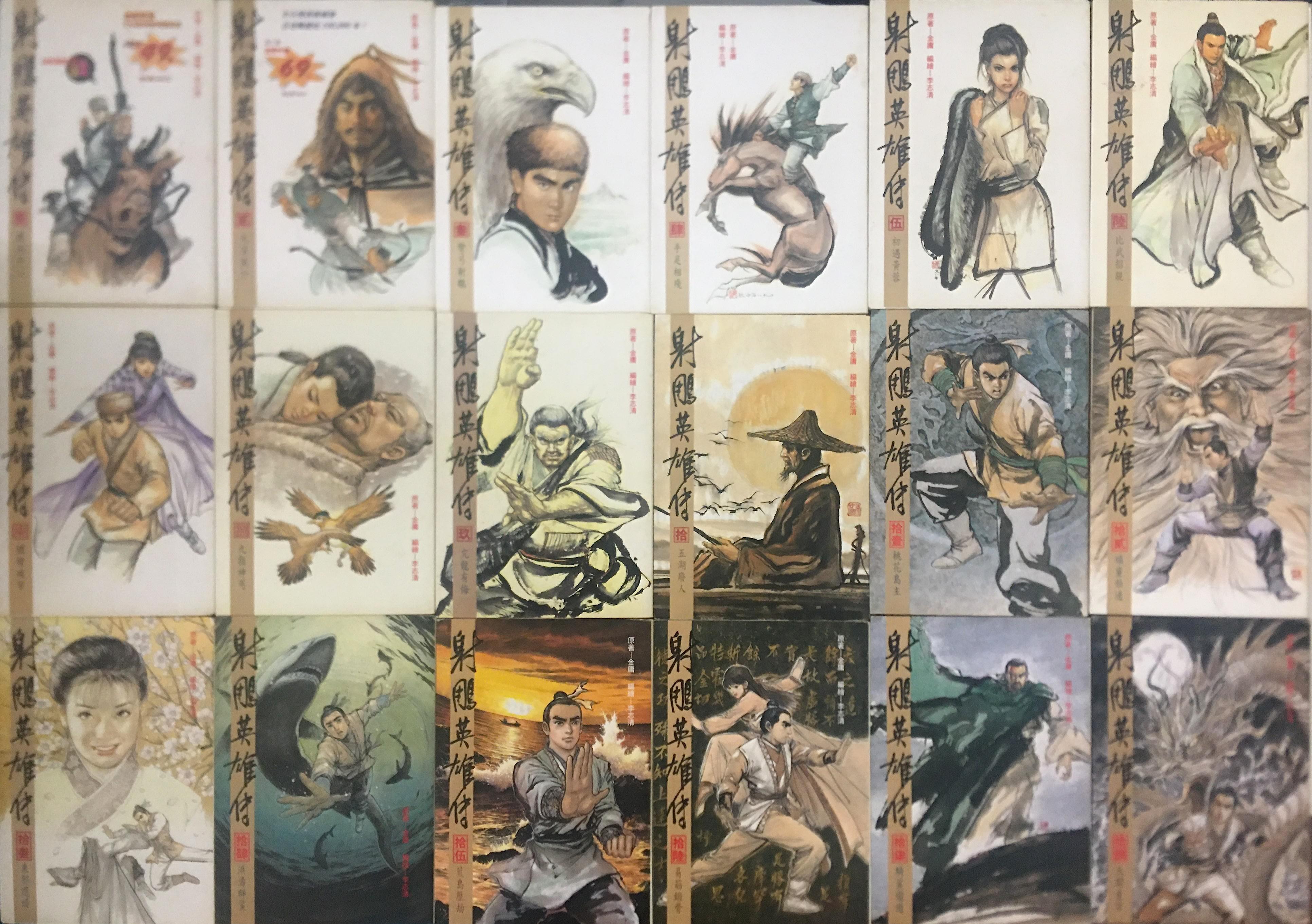 遠流版金庸漫畫 射雕英雄傳 李志清繪