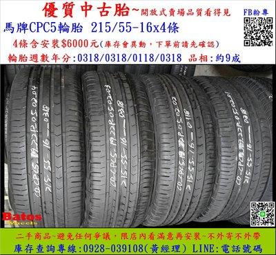 中古/ 二手輪胎 215/ 55-16 馬牌 9成新 米其林/ 馬牌/ 橫濱/ 普利司通/ TOYO/ 瑪吉斯/ 固特異 台中市