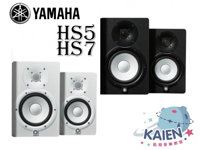 『凱恩音樂教室』免運優惠 公司貨 一對 YAMAHA 經銷商 HS7 主動式 監聽喇叭 七吋 黑色 白色 錄音 直播