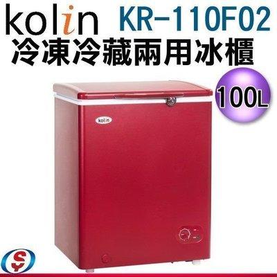 【新莊信源】100公升 KOLIN歌林冷凍櫃KR-110F02