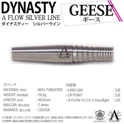 DYNASTY A-FLOW SILVER LINE GEESE