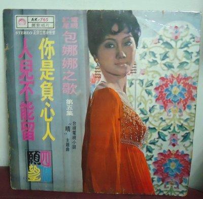 【音樂年華】包娜娜- 你是負心人/人兒不能留/1970麗歌唱片