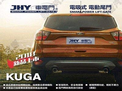 勁聲影音科技 JHY 車電門 FORD-2017 KUGA電動尾門 無損安裝 歡迎來電詢問 另有優惠