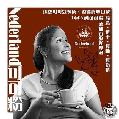 """熊芶居 新品上市 西班牙""""Nederland可可粉-(500G)"""" 無添加 高脂 口感香濃 純可可 可搭大豆蛋白 好時"""