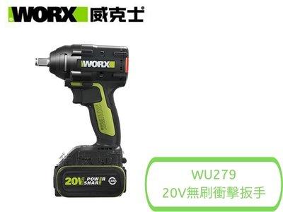 【桃園戀】威克士WORX 20V 鋰電無刷衝擊扳手 電動扳手 板手機【WU279.1 WU279】