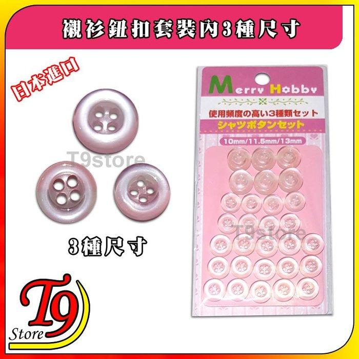 【T9store】日本進口 襯衫鈕扣套裝內3種尺寸