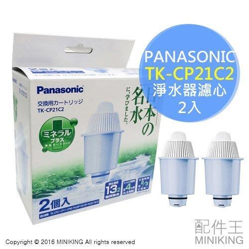 【配件王】日本代購 Panasonic 國際牌 TK-CP21C2 淨水器濾心 兩入 濾水器濾芯