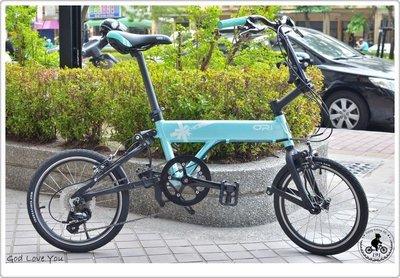 (高雄191) ORIBIKE C8 Angel 摺疊車(薄荷藍) 縱向摺疊、鋁合金 折疊最速傳說!