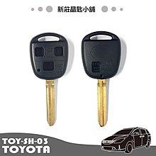 新莊晶匙小舖 豐田 培利亞 TOYOTA PREVIA  整合式遙控鑰匙 晶片鑰匙外殼更換