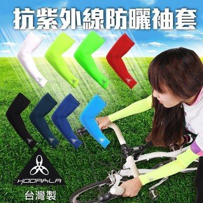 HODARLA 抗UV清涼袖套(自行車 高爾夫 海釣 登山防曬 MIT台灣製 反光LOGO【31158】≡體院≡