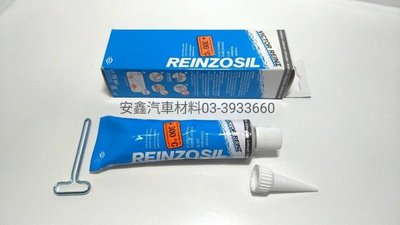德國製造 REINZOSIL 300度 70ml 超高溫 免墊膠 汽缸膠 密封膠 墊片膠 灰膠 黑膠