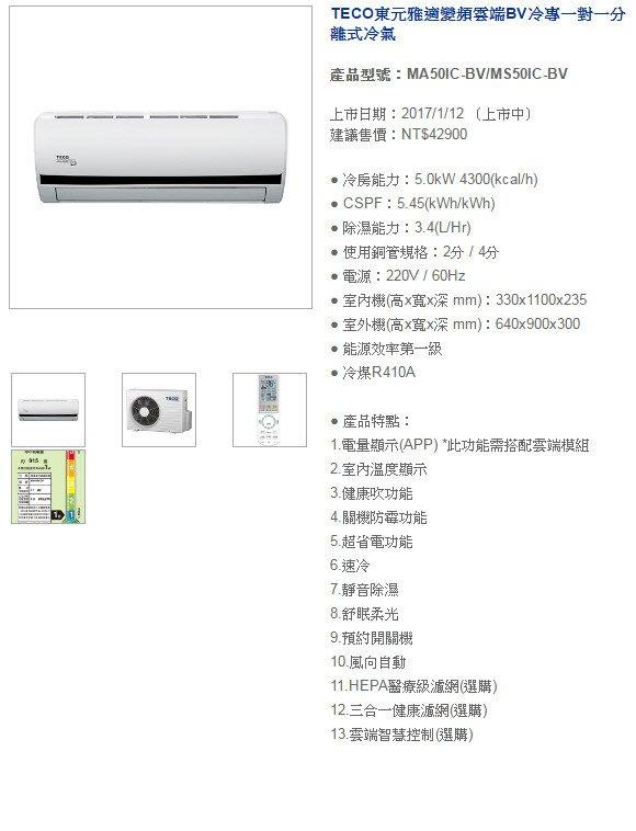 (含標準安裝)  TECO東元《專冷變頻》分離式R410一對一冷氣MA50IC-BV、MS50IC-BV適用9坪