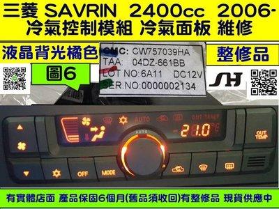 三菱 SAVRIN 2.4 冷氣面板 2006- 冷氣模組 冷氣電腦 CW757039HA 維修 旋鈕 按鏈不良 液晶故