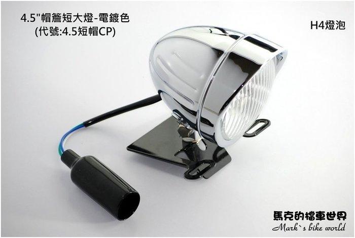 (I LOVE樂多)4.5 電鍍帽簷短大燈( 野狼.KTR.雲豹.勁.金旺.愛將.mini豹.哈雷.哈士奇)