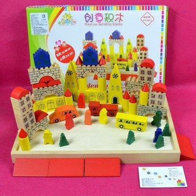 佳廷家庭 木製益智積木玩具禮物 58顆/PCS 創意城堡積木 水性漆 經濟部標準檢驗局檢驗合格