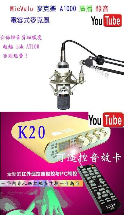 歡歌可要買就買中振膜 非一般小振膜K20+電容麥MicValu A1000+48v電源 NB35支架送166音效軟體
