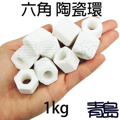 Y~青島水族~JX~3LJ~S~1KG店長 ~ 呼吸 石英 玻璃 陶瓷環  六角型 散裝 1kg
