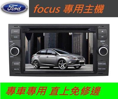focus 音響 Mondeo 音響主機 安卓機 觸控螢幕主機 藍芽 USB DVD 汽車音響 福特