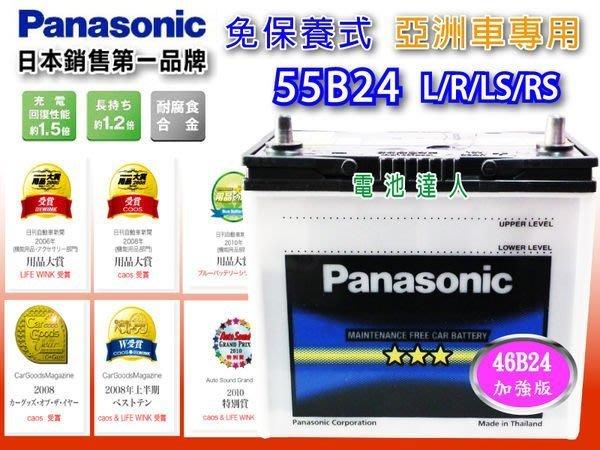 ☆鋐瑞電池☆ Panasonic 國際牌 (55B24L) 80B24L 汽車電池 75B24L 65B24L 適用