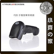 F20 一維 CCD 條碼機 條碼刷 紅外線 條碼掃描器 光罩式 USB POS進銷存 服飾 食品 標籤 開店 小齊的家