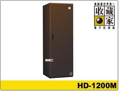 ☆相機王☆防潮科技 收藏家 HD-1200M 電子防潮箱 〔居家全鋼製櫥櫃〕保固五年 免運 ~