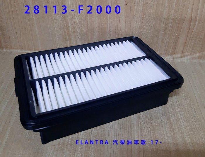 (C+西加小站)現代 HYUNDAI SUPER ELANTRA 1.6/2.0 汽油 1.6柴油 2017年 空氣芯
