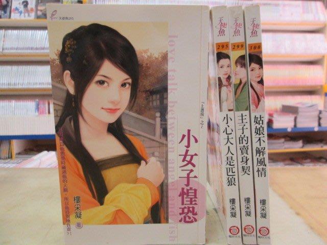 【博愛二手書】文藝小說「上書房」之小女子惶恐...共4本,作者:樓采凝,定價760元,售價152元