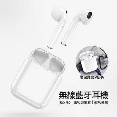 彈窗版 自動配對 藍芽5.0 無線藍芽耳機 贈保護套 掛勾 藍牙耳機 耳麥